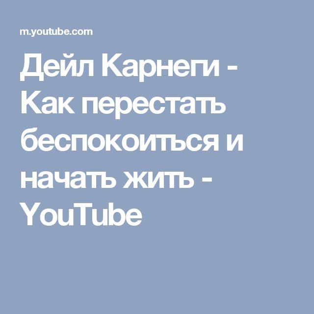 Дейл Карнеги - Как перестать беспокоиться и начать жить - YouTube