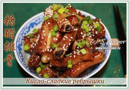 Кисло-сладкие ребрышки (фоторецепт) | Китайская кухня