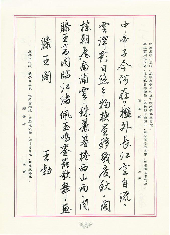 25 Best Fountain Pen Writing Chinese Images On Pinterest