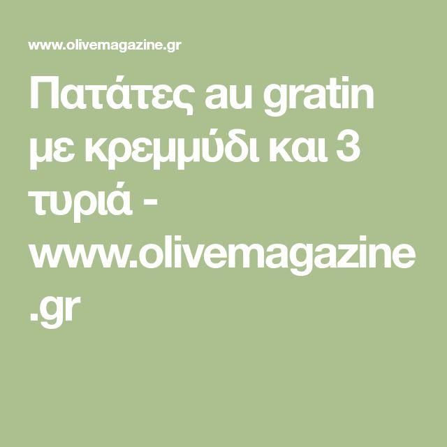Πατάτες au gratin με κρεμμύδι και 3 τυριά - www.olivemagazine.gr