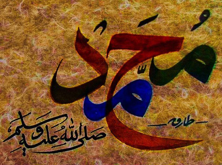 DesertRose,;,calligraphy art,;,نبينا محمد صلى الله عليه وسلم,;,