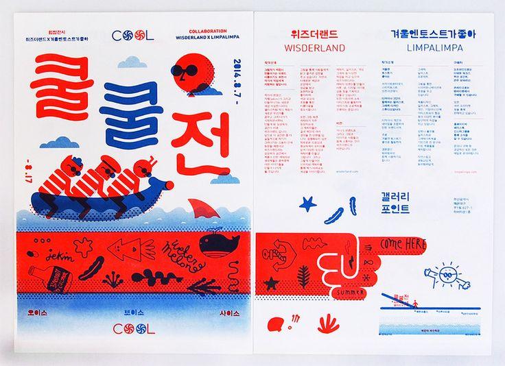COOL COOL.ex - 브랜딩/편집 · 일러스트레이션, 브랜딩/편집, 일러스트레이션, 브랜딩/편집, 일러스트레이션