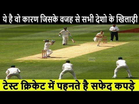 य ह व करण जसक वजह स सभ दश क खलड Test cricket  म पहनत ह सफद कपड https://youtu.be/BzFh8LwQQMU