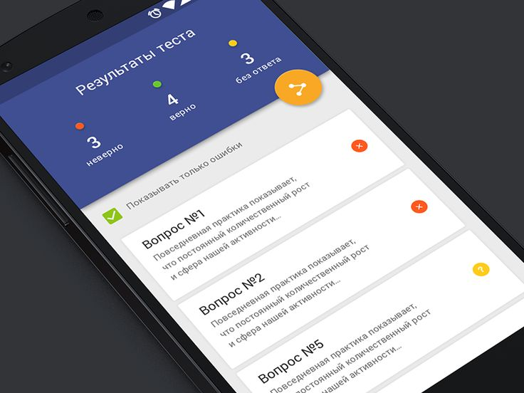 Result screen for secret app (Android)