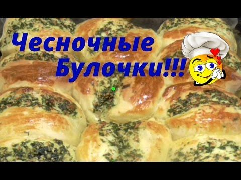 Чесночные булочки (пампушки)!!! Вкусный Рецепт!!!