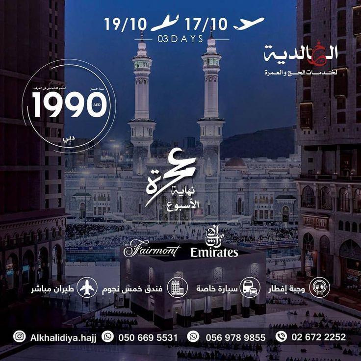 اعلان عروض عمرة نهاية الاسبوع مكة المكرمة 3 أيام من يوم الخميس لغاية يوم السبت طيران الامارات دبي جدة دبي فندق الفيرمونت Fairmont Movie Posters Movies