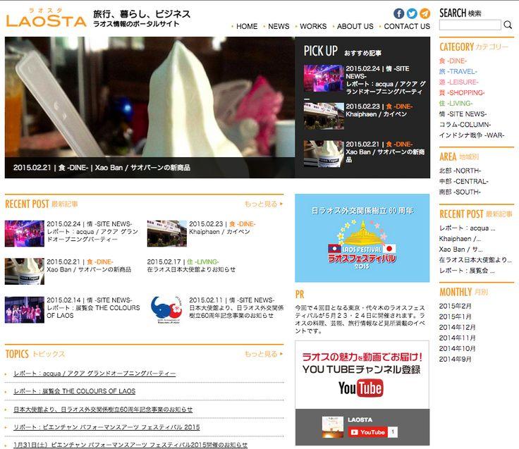 【WEBサイト】ラオス初、ラオス最大部数を誇る日本語フリーペーパー&総合情報誌のラオスポータルサイト制作をお手伝いさせていただきました。