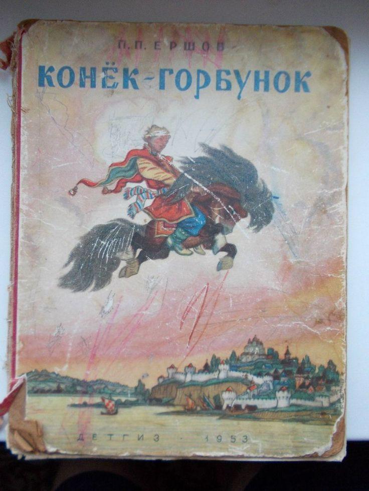 https://vk.com/id112758207?z=photo112758207_428888575/photos112758207  Конёк-Горбунок, П.П. Ершов, 1953 год. Книга богато иллюстрирована, очень красивые иллюстрации! Не хватает листа в самом конце (стр 97-98), выпадения страниц, надорванности, сильно изрисована карандашами. -550 р