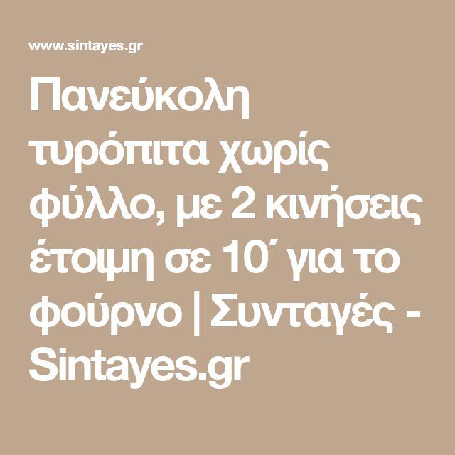 Πανεύκολη τυρόπιτα χωρίς φύλλο, με 2 κινήσεις έτοιμη σε 10΄ για το φούρνο | Συνταγές - Sintayes.gr