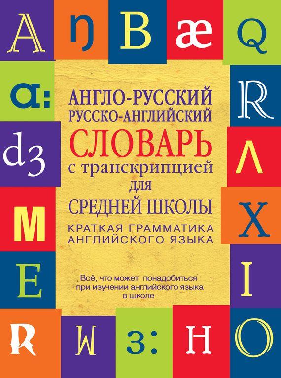 Англо-русский, русско-английский словарь с транскрипцией для средней школы #литература, #журнал, #чтение, #детскиекниги, #любовныйроман, #юмор