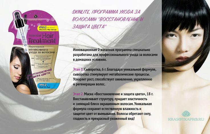 """SKINLITE, ПРОГРАММА УХОДА ЗА ВОЛОСАМИ """"ВОССТАНОВЛЕНИЕ И ЗАЩИТА ЦВЕТА"""" http://www.krasotkapro.ru/catalog/maski_dlya_volos_/skinlite_programma_ukhoda_za_volosami_vosstanovlenie_i_zashchita_tsveta/ by KrasotkaPro #КрасоткаПро #KrasotkaPro #Skinlite #HairCare #Уходзаволосами"""