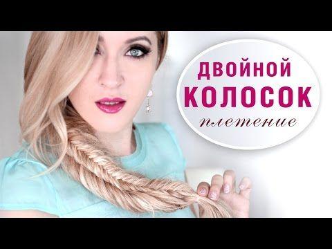Двойная коса колосок ❤ Причёска рыбий хвост на длинные волосы, самой себе - YouTube