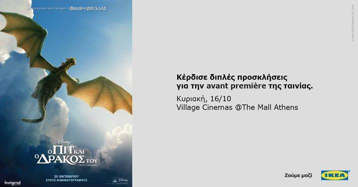 Διαγωνισμός IKEA για 10 διπλές προσκλήσεις για την avant première της νέας ταινίας της Disney «Ο Πιτ και ο Δράκος του» - https://www.saveandwin.gr/diagonismoi-sw/diagonismos-ikea-gia-10-diples-proskliseis-gia-tin-avant-premiere-tis-neas/