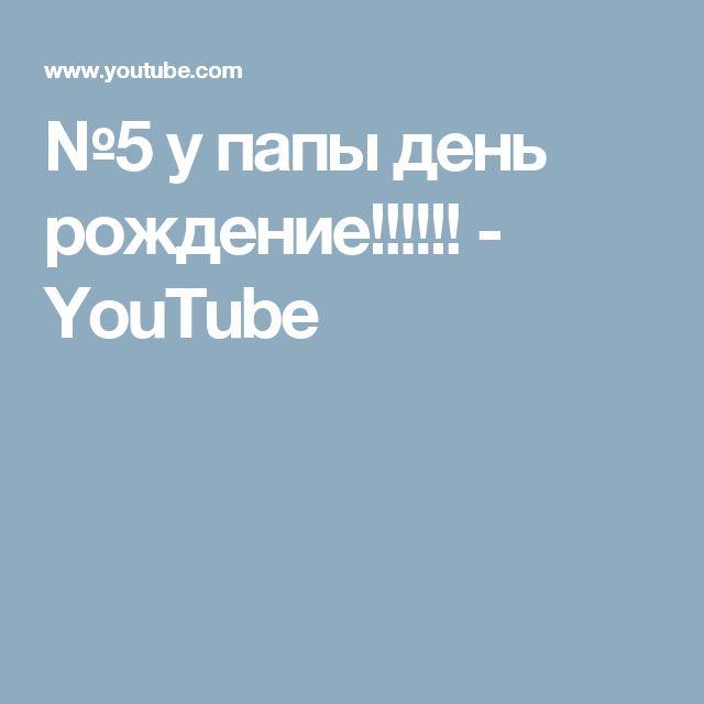 №5 у папы день рождение!!!!!! - YouTube