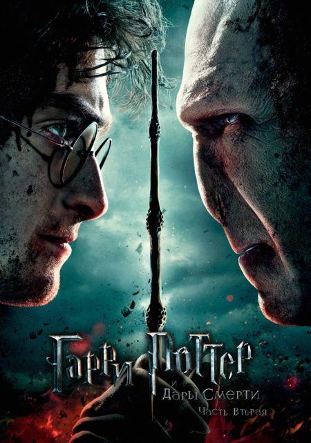 Гарри Поттер и Дары Смерти: Часть II (Harry Potter and the Deathly Hallows: Part 2)
