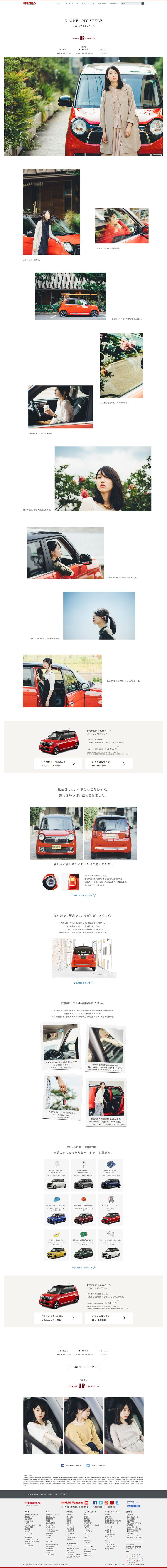 N-ONE MY STYLE -STYLE 2- http://www.honda.co.jp/N-ONE/mystyle/style2/