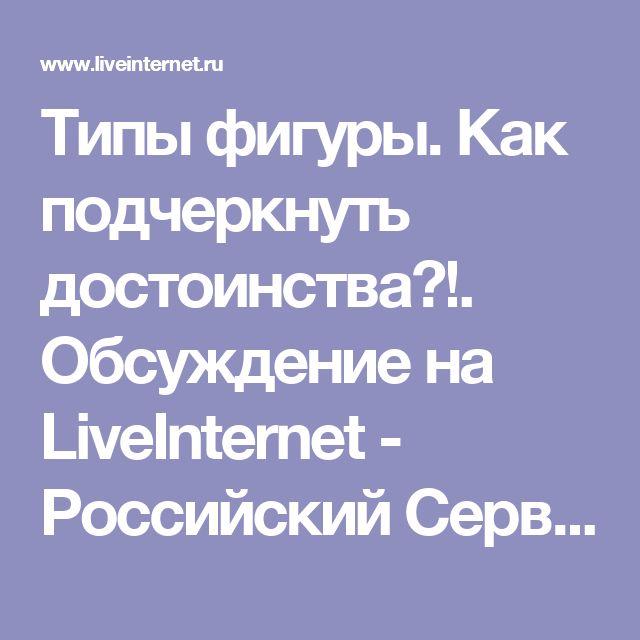 Типы фигуры. Как подчеркнуть достоинства?!. Обсуждение на LiveInternet - Российский Сервис Онлайн-Дневников