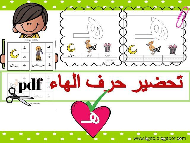 تحضير حرف الهاء لرياض الاطفال Arabic Resources Arabic Handwriting Teach Arabic
