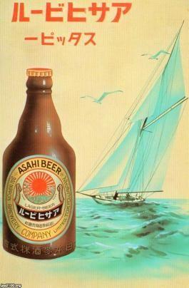 ビール(昭和12年)▷スタッピー...