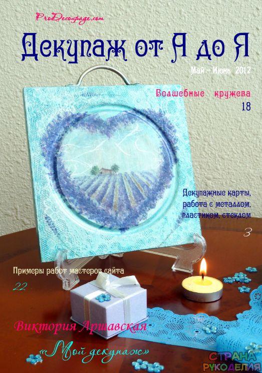 Декупаж от А до Я 2012'07 - Декупаж, рисунок и др. - Журналы по рукоделию…