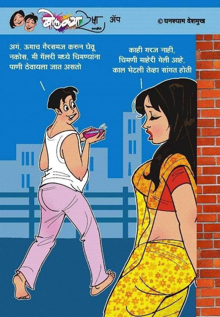 Funny Marathi Jokes In English : funny, marathi, jokes, english, Sudhir, Vaijal, Reshya, Marathi, Jokes,, Funny, Jokes