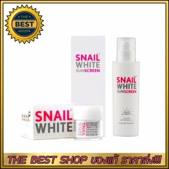 บอกต่อ  Snail White Cream + Sunscreen ครีมและกันแดดผิวหน้า สเนลไวท์  ราคาเพียง  1,429 บาท  เท่านั้น คุณสมบัติ มีดังนี้ เป็นครีมทาหน้าสารสกัดจากหอยทากแบบเข้มข้น เข้าบำรุงผิวหน้าอย่างล้ำลึกเพื่อช่วยในการบำรุงและฟื้นฟูผิว ลดริ้วรอย รอยดำ รอยแผลเป็น ช่วยในการยกกระชับผิวหน้า ปกป้องผิวจากแสงแดดและรังสี UVA/UVB สูงถึง 50เท่า