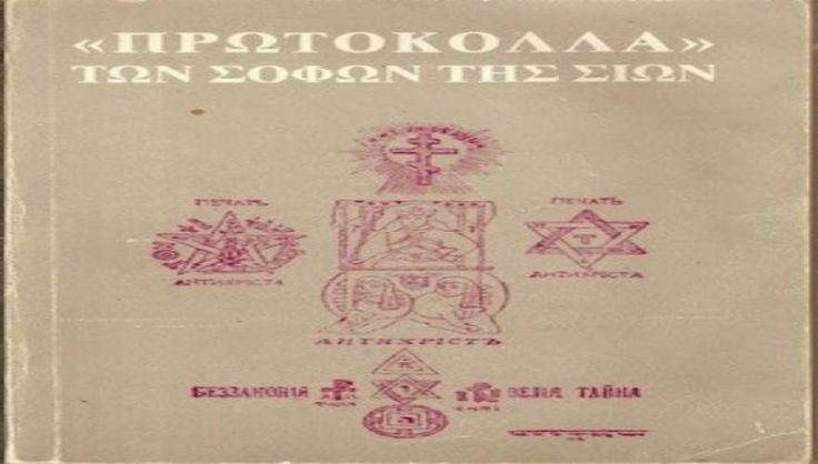 Τα «Πρωτόκολλα των Σοφών της Σιών» - Δείτε τι λέει το εικοστό για τους φόρους και φοβηθείτε!!! | Όλυμπος Εφημερίδα