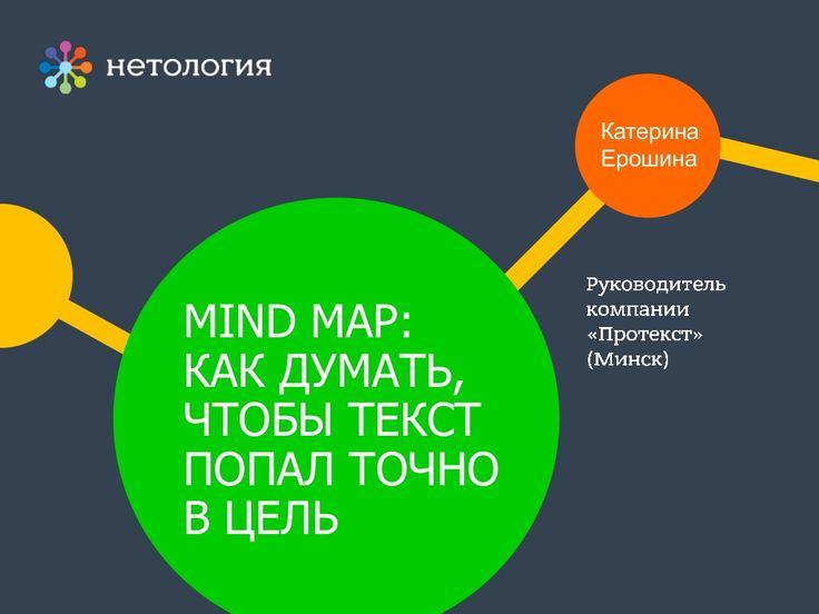 Mind map в копирайтинге: как анализировать сведения о продукте. Mind map помогает найти главные характеристики и особенности товара/услуги, которые будут коммуницироваться в малых форматах рекламы. И вообще во всей рекласной коммуникации. В итоге, Mind map - это о том, как видеть главное и как смотреть в целом.