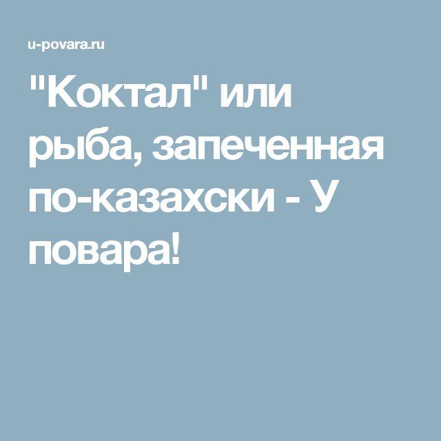 """""""Коктал"""" или рыба, запеченная по-казахски - У повара!"""
