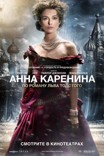 Анна Каренина 2012 в HD 1080 смотреть онлайн бесплатно в хорошем качестве