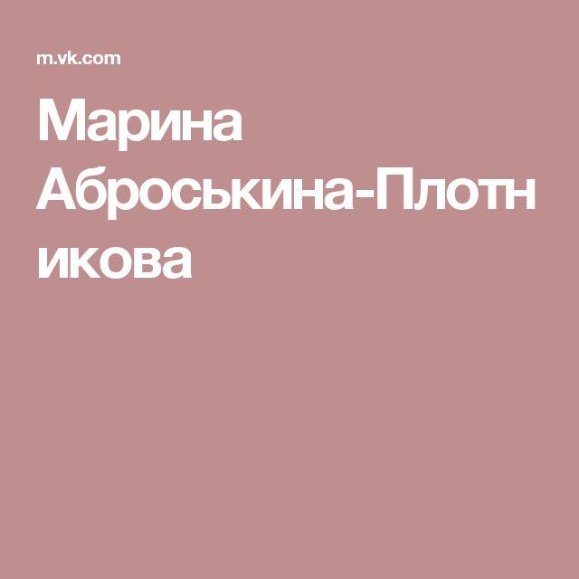 Марина Аброськина-Плотникова