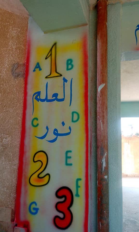 رسومات وعبارات مدرسية من ذاق ظلمة الجهل أدرك أن العلم نور مصطفى نور الدين Wall Clock Clock Frame
