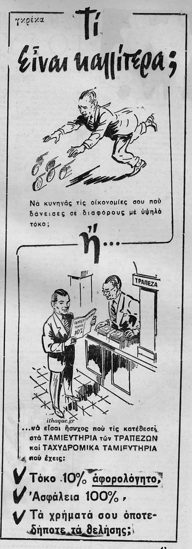 Διαφήμιση για αποταμίευση στις τράπεζες.