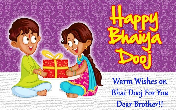 भाईदूज शुभकामनां सन्देश Bhai Dooj Shayari happy bhaiya dooj message SMS hindi bhai dooj images bhai dooj quotes ( Bhai Dooj 2017 Wishes Images Sms Quotes