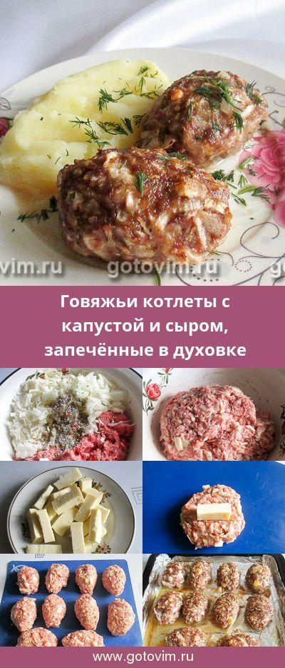 Говяжьи котлеты с капустой и сыром, запечённые в духовке ...