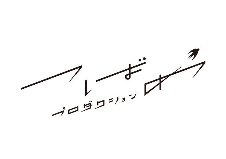 HIRAGANA - つばめ