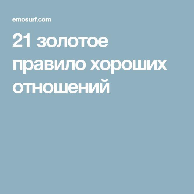 21 золотое правило хороших отношений