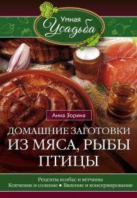 Книга Домашние заготовки из мяса, рыбы, птицы. Рецепты колбас и ветчины, копчение и соление, вяление и консервирование