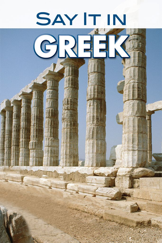 Say It in Greek (Modern) Contains over 1,000 useful sentences and phrases for travel or everyday living abroad: food, shopping, medical aid, courtesy, hotels, travel, and other situations.