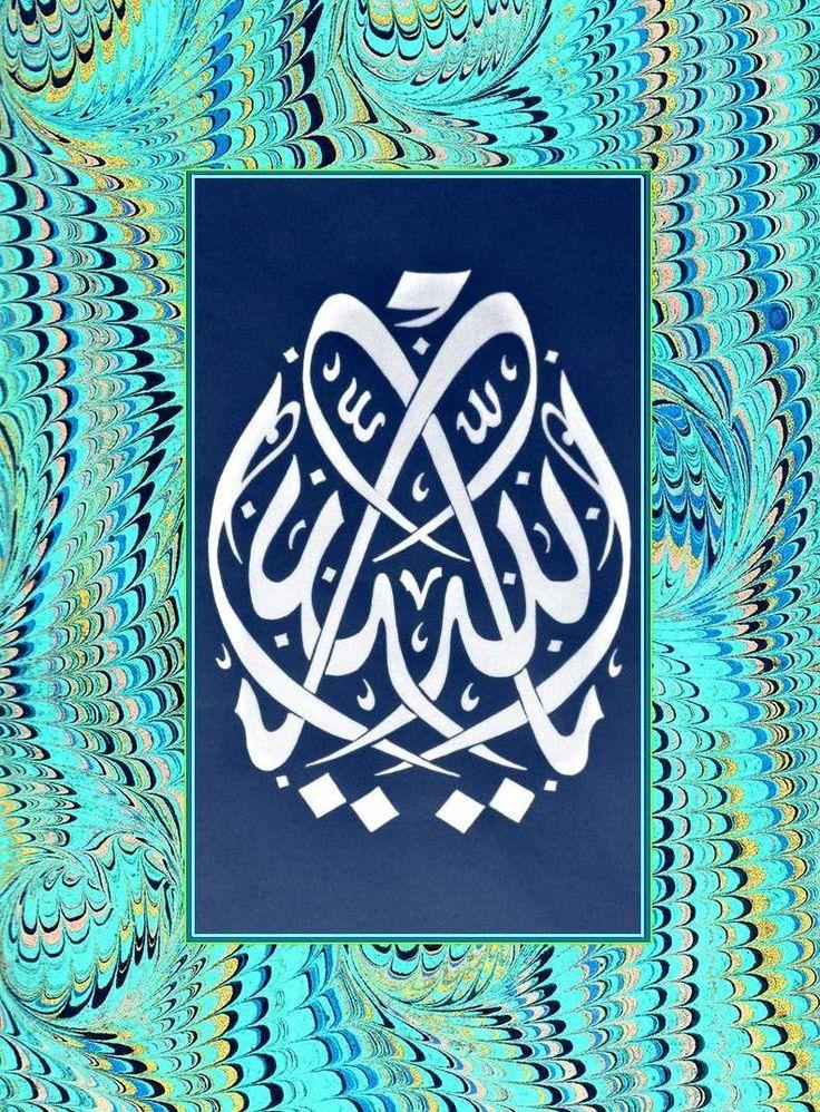 """Taraklı ebru çerçeveli, celi divani hat ile; müsenna """"Ya Allah."""""""