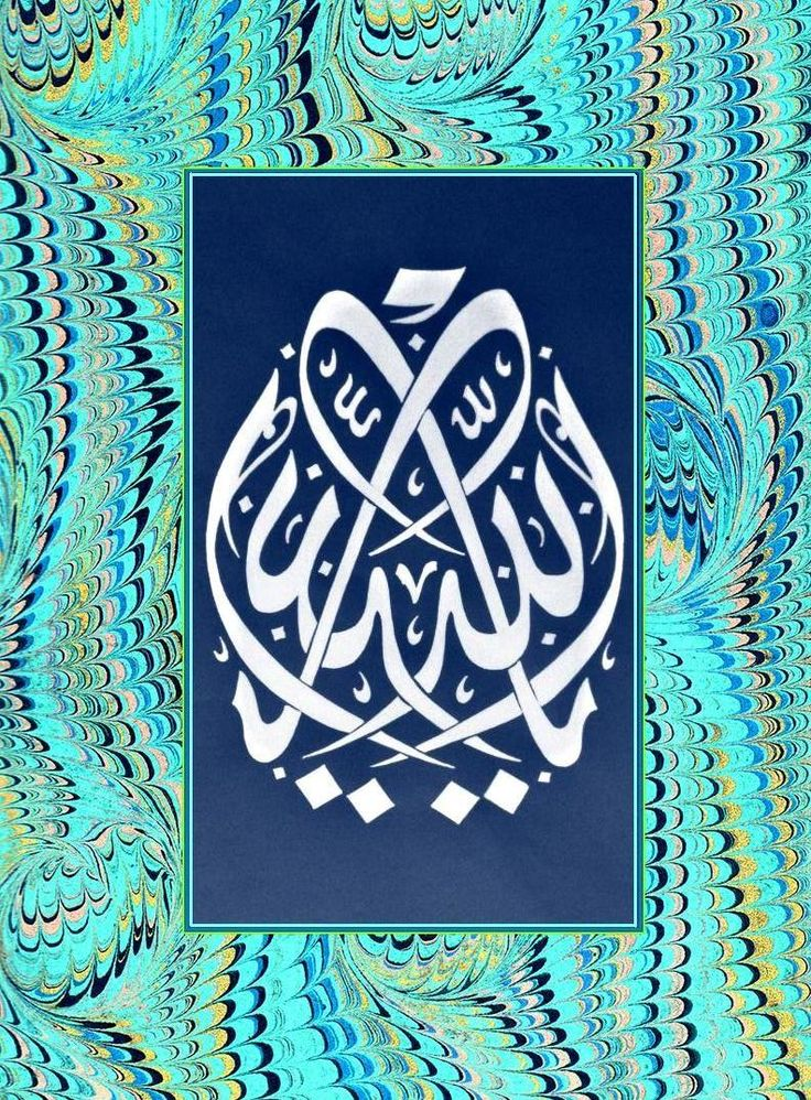 17 Best images about ALLAHIM........ on Pinterest  Wall ...