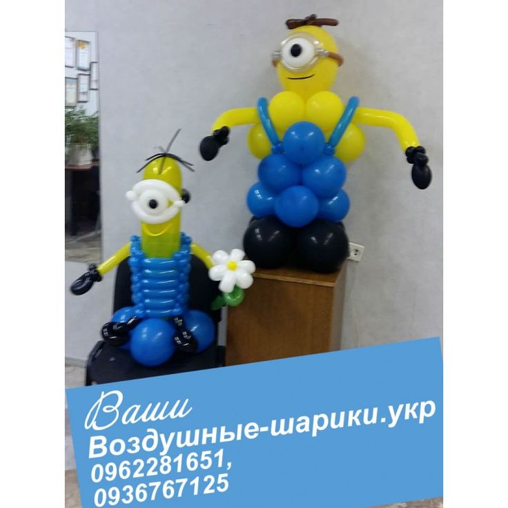 http://воздушные-шарики.укр/minon-iz-vozdushnyh-sharov-sharikov-figurki-nedorogo.html?search=миньон