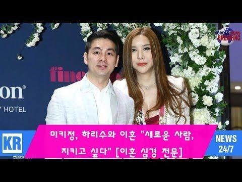 """nice  Korea News: 미키정, 하리수와 이혼 """"새로운 사람, 지키고 싶다"""""""