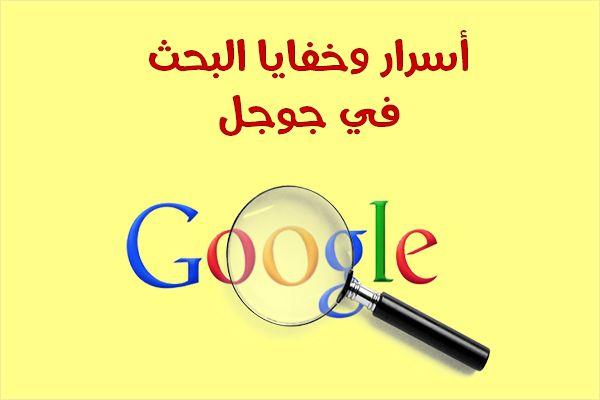 خفايا و أسرار البحث في جوجل Google خدع وحيل البحث في جوجل بالصور Google Home Decor Decals