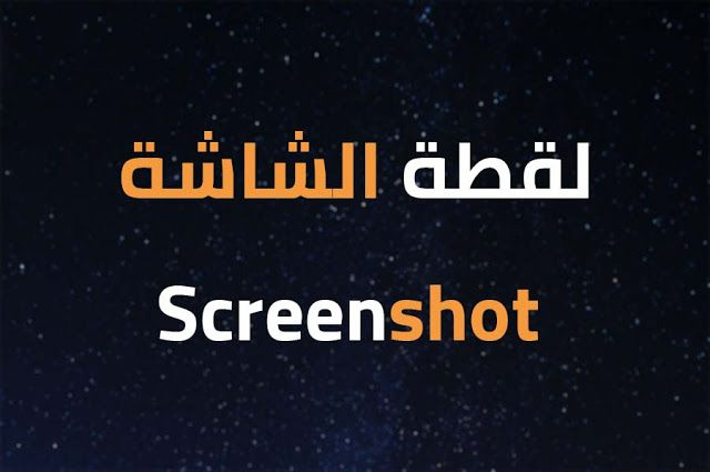 مدونه فركش شرح كيفية اخذ لقطة لشاشة الكمبيوتر بالتفصيل Blog Blog Posts Movie Posters