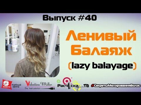 БАЛАЯЖ ДОМА/ ПРОСТАЯ ТЕХНИКА❣️ DIY BALAYAGE AT HOME - YouTube