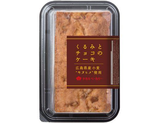 くるみとチョコのケーキTAKAKI BAKERY (タカキベーカリー)