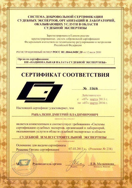 Эксперт по строительно-технической экспертизе | Судебная землеустроительная экспертиза - Рыбалкин Дмитрий Владимирович
