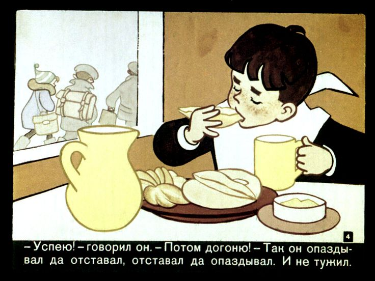 """Диафильм """"Сказка о потерянном времени"""". 1963"""