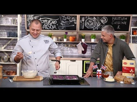 Британская кухня - Готовим вместе - Интер - YouTube